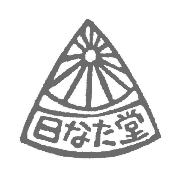 日なた堂 Hinatado